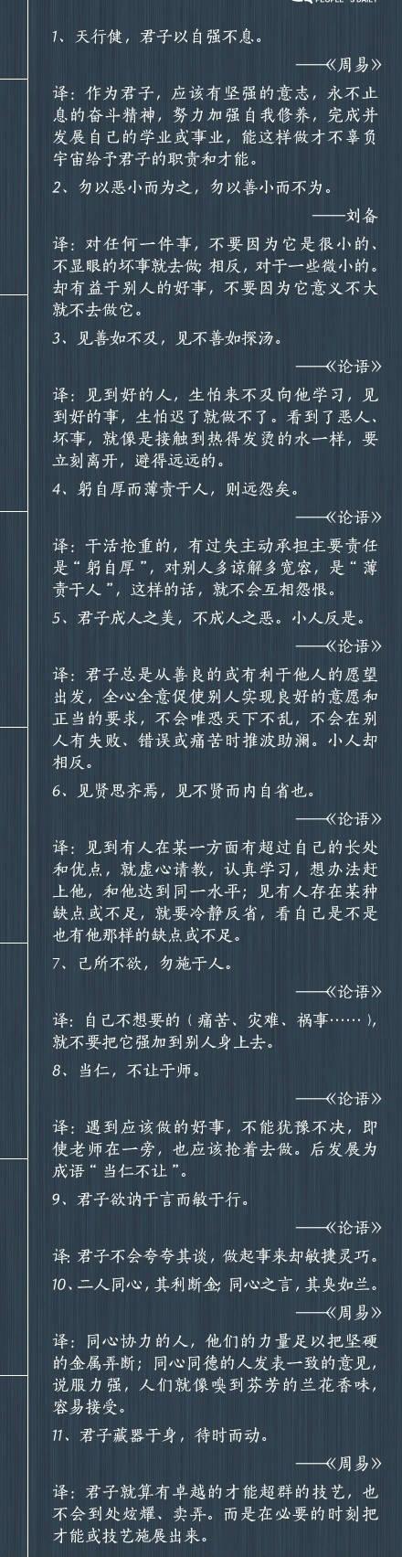 中国古代经典励志名言100句