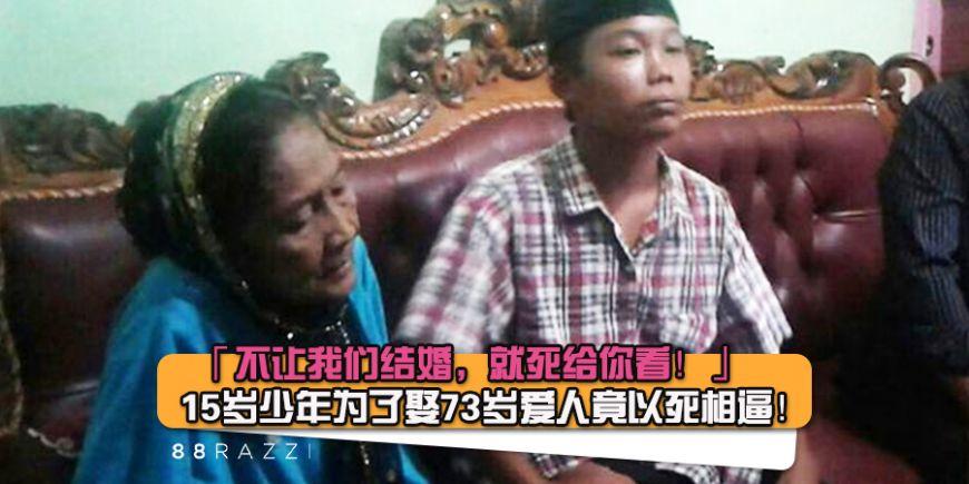 「不让我们结婚,我就死给你看!」15岁少年为了娶73岁爱人,竟然已死相逼!
