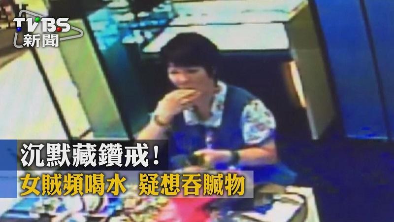 珠宝店闭路电视全程拍下 妇女喝水吞钻戒被捕