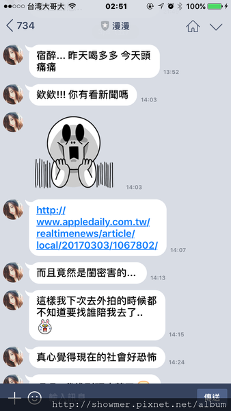 [诈骗] 酒店网路 call 客,图片记录7 作者:糊仔 ID:3073