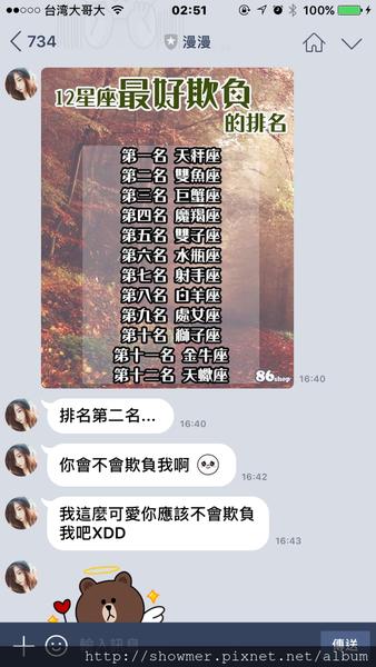 [诈骗] 酒店网路 call 客,图片记录59 作者:糊仔 ID:3073