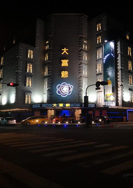 高雄大富爷酒店