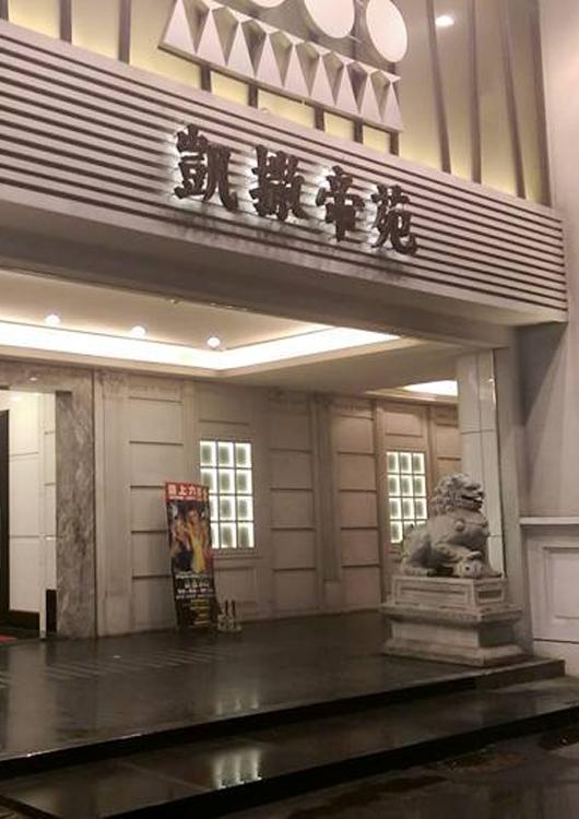 凯撒帝苑酒店